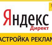 Изображение в Образование Курсы, тренинги, семинары Курс поможет начинающим рекламодателям настраивать в Санкт-Петербурге 0