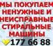 Фото в Электроника и техника Стиральные машины Мы покупаем стиральные машины у жителей Минска в Минске 300000