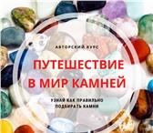 Изображение в Образование Курсы, тренинги, семинары Делаешь украшения из камней и не понимаешь в Москве 12000