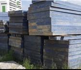 Изображение в Строительство и ремонт Строительные материалы Металлическая опалубка, фотография 1loupeМеталлическая в Саратове 19000