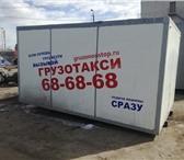 Изображение в Авторынок Прицепы и полуприцепы Продам кузов б/у в хорошем состоянии и новые.В в Нижнем Новгороде 10000