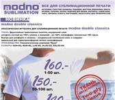 Foto в Одежда и обувь Спортивная одежда Футболки для сублимационной печати от производителя в Новосибирске 160