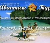 Foto в Отдых и путешествия Туры, путевки Самые лучшие цены от ведущих туроператоров в Красноярске 0