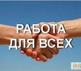 Фото в Работа Работа на дому Работа удаленная на дому 2-4 часа в день.Требования:знание в Барнауле 25000