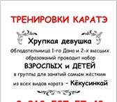 Фотография в Спорт Спортивные клубы, федерации Приглашаем на тренировки каратэ кёкусинкай в Ростове-на-Дону 1500