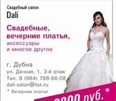 """Фотография в Одежда и обувь Свадебные платья СВАДЕБНЫЙ САЛОН """"DALI"""" предлагает свадебные в Дубна 2800"""