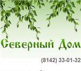 Фотография в Строительство и ремонт Строительство домов ООО «Северный Дом» занимается изготовлением в Петрозаводске 10000