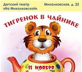 Фотография в Развлечения и досуг Театры Дорогие друзья!Эта удивительная история произошла в Москве 300