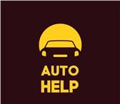 Foto в Help! Разное Auto help-помощь на дорогах в любой ситуации в Перми 0