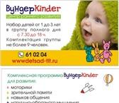 Фотография в Для детей Услуги няни Детский центр проводит набор детей от 1года в Тольятти 350