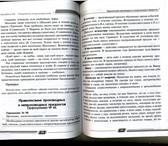 Фото в Хобби и увлечения Книги «Самоучитель по русскому языку» (ликвидация в Москве 360